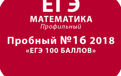 Пробный ЕГЭ 2018 по профильной математике №16 с ответами