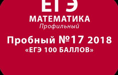 Пробный ЕГЭ 2018 по профильной математике №17 с ответами