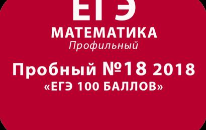 Пробный ЕГЭ 2018 по профильной математике №18 с ответами