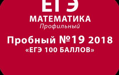 Пробный ЕГЭ 2018 по профильной математике №19 с ответами