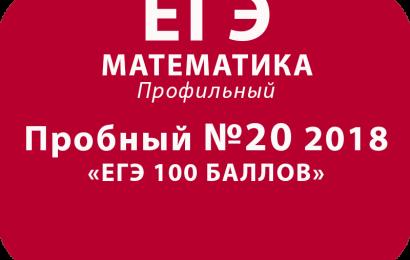 Пробный ЕГЭ 2018 по профильной математике №20 с ответами