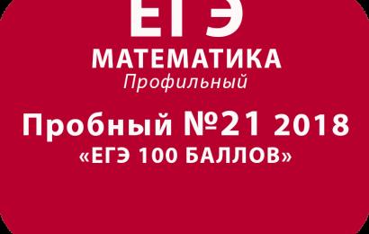 Пробный ЕГЭ 2018 по профильной математике №21 с ответами