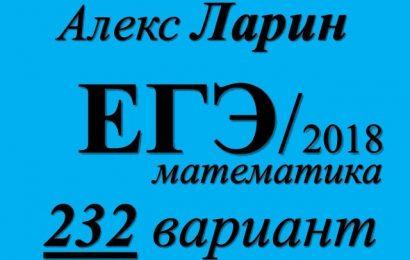 ЕГЭ по математике 2018 Решение варианта Александр Ларина №232