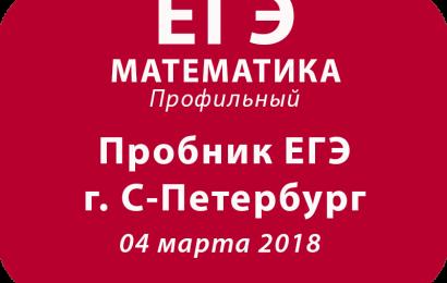 Пробник ЕГЭ ПО МАТЕМАТИКЕ Профильный г. С-Петербург 2 варианта