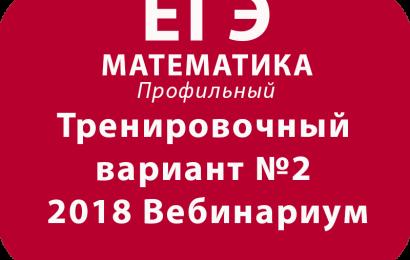 ЕГЭ МАТЕМАТИКА профильный 2018 Тренировочный вариант №2 Вебинариум
