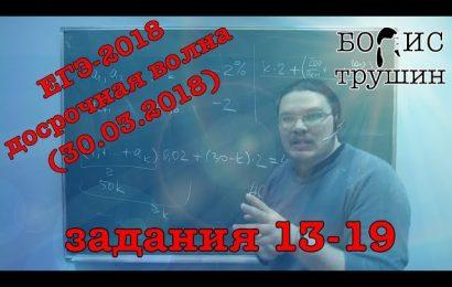 ЕГЭ-2018. Математика профильный. Досрочная волна. 30.03.2018