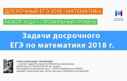 ДОСРОЧНЫЙ ЕГЭ 2018 Математика профильный Разбор задач варианта