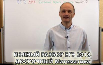 ПОЛНЫЙ РАЗБОР ЕГЭ 2018 ДОСРОЧНЫЙ Математика