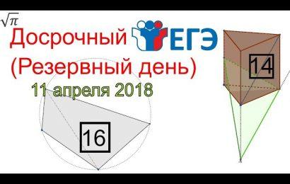 Разбор досрочного ЕГЭ по математике. Резервный день 11.04.2018