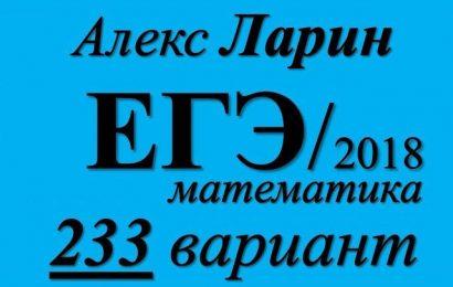 ЕГЭ по математике 2018 Решение варианта Александр Ларина №233