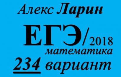 ЕГЭ по математике 2018 Решение варианта Александр Ларина №234