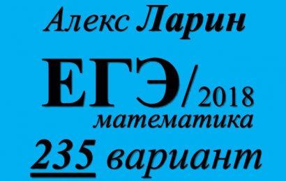 ЕГЭ по математике 2018 Решение варианта Александр Ларина №235