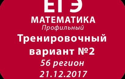 Тренировочный вариант №2 ЕГЭ по математике профиль 56 регион