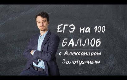 Досрочный резерв 2018 ЕГЭ по математике профиль