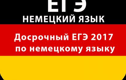 Досрочный ЕГЭ 2017 по немецкому языку