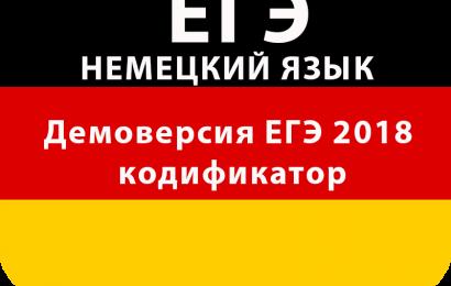 Демоверсия ЕГЭ 2018 Немецкий язык кодификатор