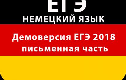 Демоверсия ЕГЭ 2018 Немецкий язык письменная часть