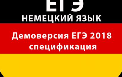 Демоверсия ЕГЭ 2018 Немецкий язык спецификация