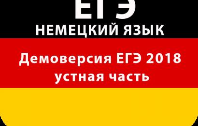 Демоверсия ЕГЭ 2018 Немецкий язык устная часть