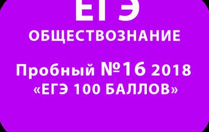 Пробный ЕГЭ 2018 по обществознанию №16 с ответами