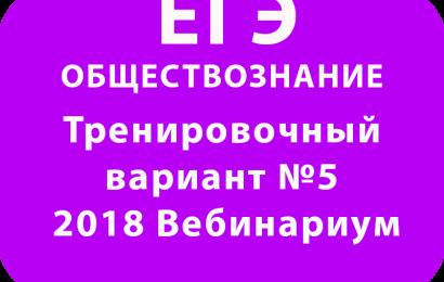 ЕГЭ ОБЩЕСТВОЗНАНИЕ 2018 Тренировочный вариант №5 Вебинариум