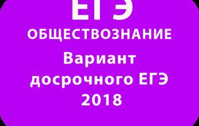 Вариант досрочного ЕГЭ по обществознанию 2018