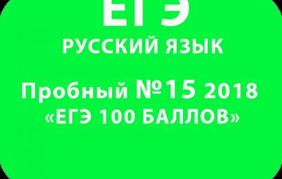 Пробный ЕГЭ 2018 по русскому языку №15 с ответами