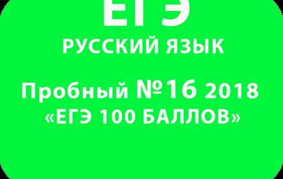 Пробный ЕГЭ 2018 по русскому языку №16 с ответами
