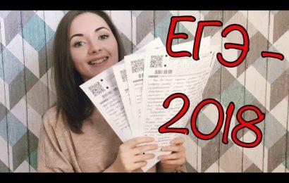 Как я сдавала ЕГЭ 2018 по русскому языку? IrishU