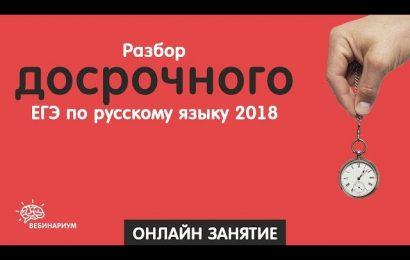Разбор досрочного ЕГЭ по русскому языку 2018