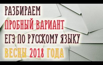 Пробный ЕГЭ по русскому языку весны 2018 года СтатГрад