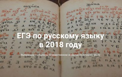 ЕГЭ-2018 Разработчики КИМ об экзамене по русскому языку
