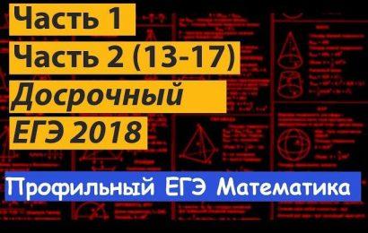 Досрочный ЕГЭ математика 2018 профильный. Подробный разбор.