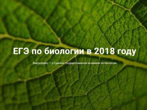 ЕГЭ-2018: Разработчики КИМ об экзамене по биологии