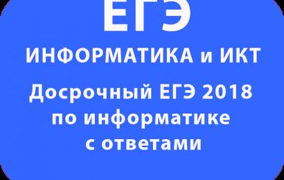 Досрочный ЕГЭ 2018 по информатике с ответами