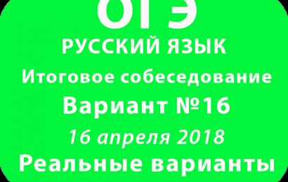 Итоговое собеседование 16 апреля 2018 реальный вариант №16