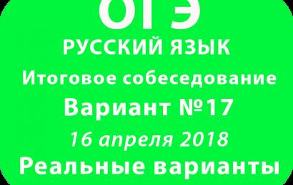 Итоговое собеседование 16 апреля 2018 реальный вариант №17