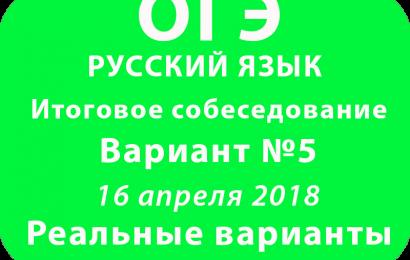 Итоговое собеседование 16 апреля 2018 реальный вариант №5