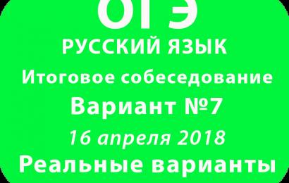 Итоговое собеседование 16 апреля 2018 реальный вариант №7