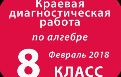 КДР АЛГЕБРА 8 класс Февраль 2018 Краевая диагностическая