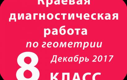 Демоверсия КДР по ГЕОМЕТРИИ  8 класс  Декабрь 2017