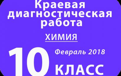 Демоверсия  КДР ХИМИЯ 10 класс Февраль 2018