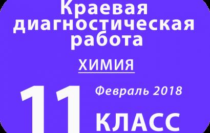 Демоверсия  КДР ХИМИЯ 11 класс Февраль 2018