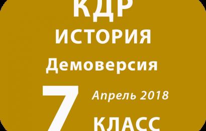 Демоверсия КДР ИСТОРИЯ 7 кл Апрель 2018
