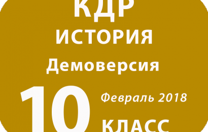 Демоверсия КДР ИСТОРИЯ 10 кл Февраль 2018