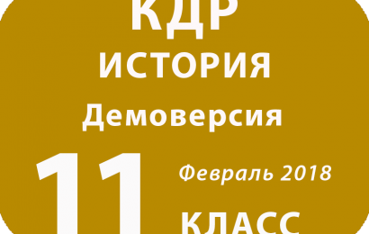 Демоверсия КДР ИСТОРИЯ 11 кл Февраль 2018
