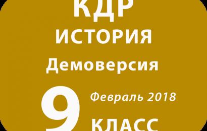 Демоверсия КДР ИСТОРИЯ 9 кл Февраль 2018