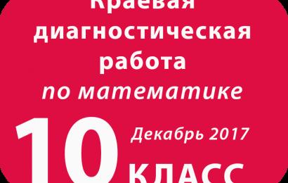 Демоверсия КДР МАТЕМАТИКА 10 кл Декабрь 2017