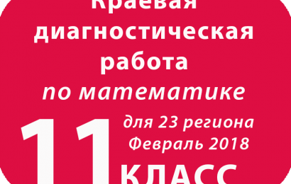 КДР по математике 11 класс для 23 региона Февраль 2018