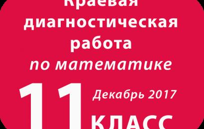 Демоверсия КДР МАТЕМАТИКА 11 кл Декабрь 2017
